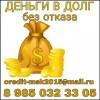 Деньги в долг без отказа от частного кредитора.