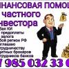 Финансоваяпомо щьзаемщикамот частногоинвес тора