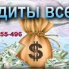 Кредит за 1 день до 3 000 000 рублей.  только для рф.