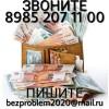 Дам деньги в долг до 3 000 000 по паспорту от частного лица.