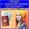 Решу ваши финансовые проблемы,   суммы до 5 млн руб.   без отказ