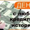 Деньги в долг за час от надежного частного инвестора