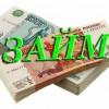 Частные займы от миллиона рублей.  реальное содействие в получен