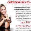 Помощь вполучении кредита 100 екатеринбург