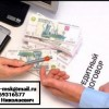 Срочно  кредит  для всех,  помощь в получении проблемным заемщи