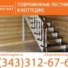Современные лестницы в коттедже