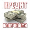 Кредит наличными по паспорту до 3 000 000 р при любом состоянии