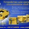 Оборудования для срезки оголовков свай   ср-200.