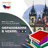 Обучение в престижных колледжах чехии,  набор закончится 28 фев.