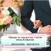 Обряды на замужество.  снятие венца безбрачия.  излечение беспло