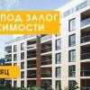 Кредитование под залог недвижимости от 18 в месяц