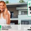 Выгодный кредит под залог квартиры под 1, 5 в месяц без посредн