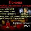 Сильный маг в украине.  целительница наталья.